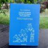 Książka nie tylko dla instruktorów żeglarstwa